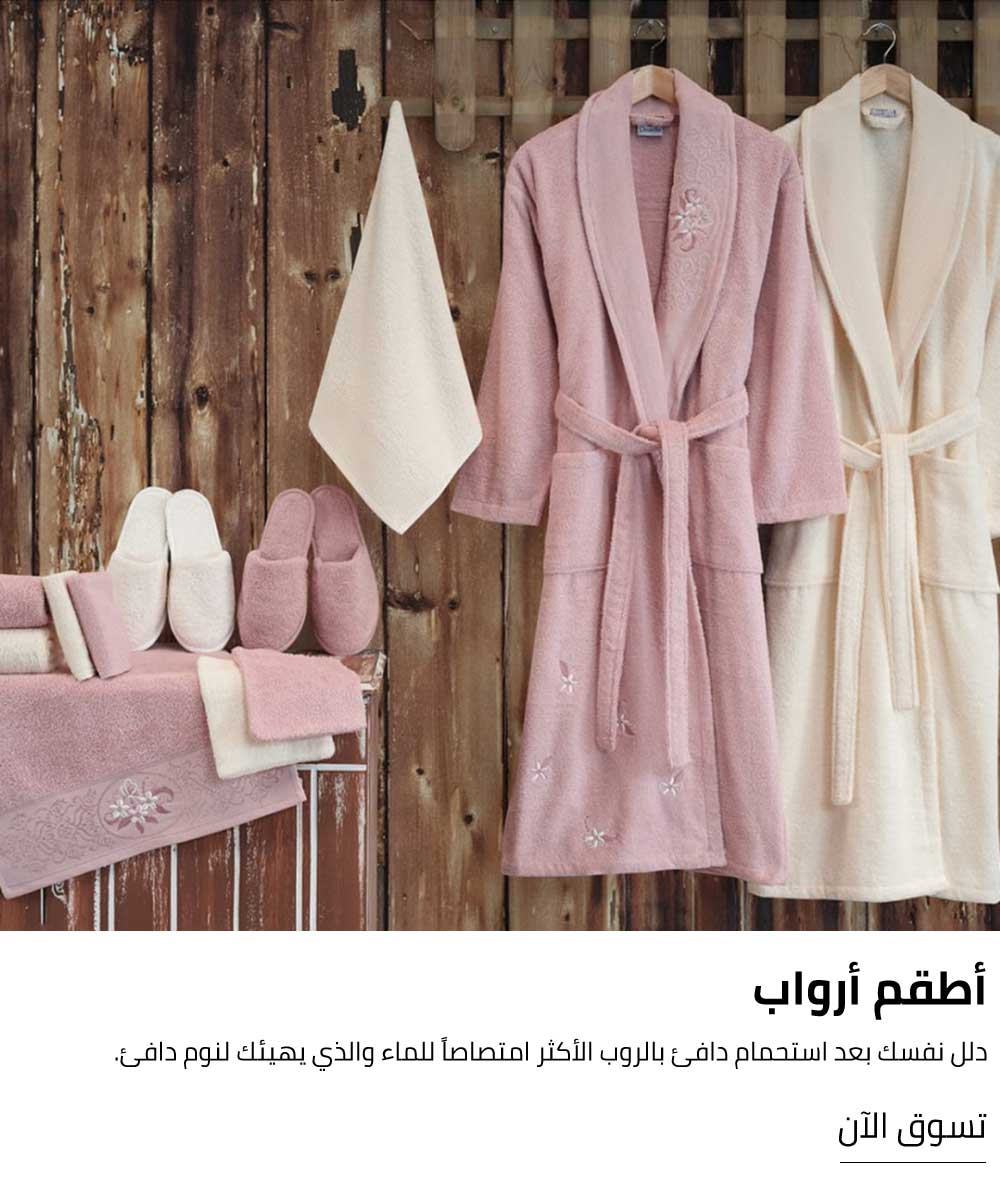 Bathrobe Sets أطقم أرواب