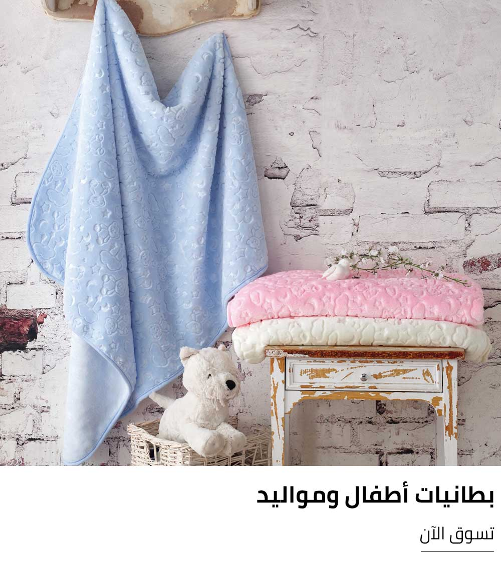 Kids Baby Blankets بطانيات أطفال ومواليد