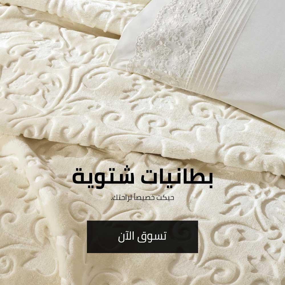 Blankets بطانيات