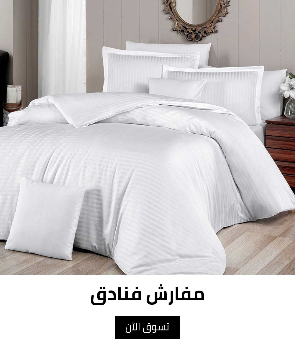 Hotel Bedding مفارش فنادق