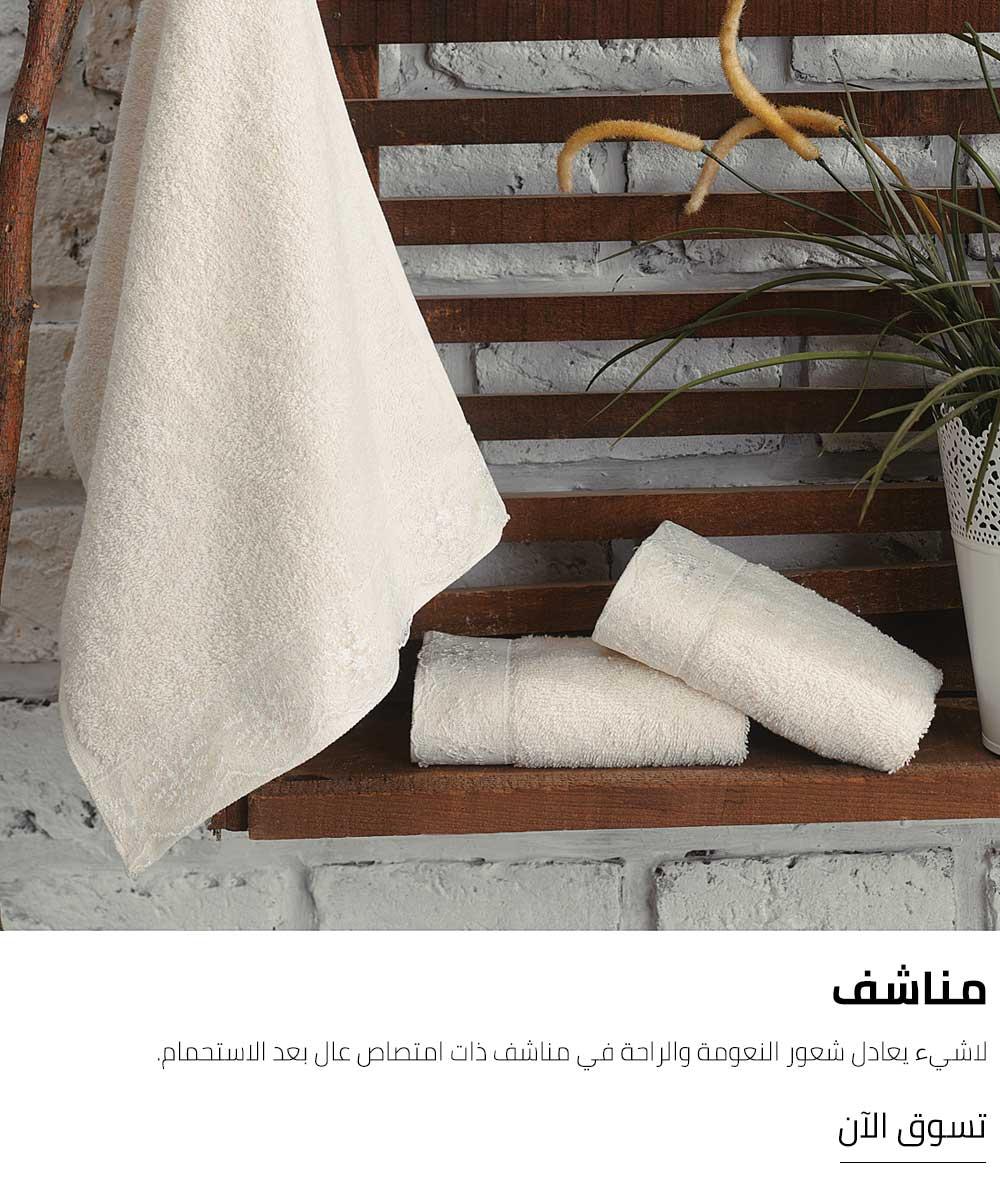 Towels مناشف